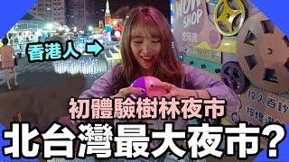 [Vlog]香港人體驗北台灣最大的樹林興仁夜市 feat 甜度冰塊 | Mira 咪拉