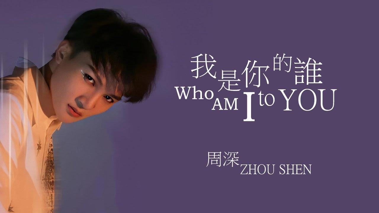 【ENG SUB】周深 Charlie Zhou Shen【LYRICS】我是你的誰 Who Am I to You