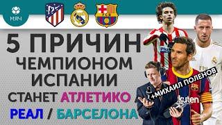 5 ПРИЧИН Почему чемпионом Испании 20 21 станет Атлетико Реал Барселона