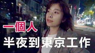 一個人半夜飛東京工作...我為什麼加入日本經紀公司? YouTuber之外還想做什麼?