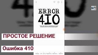 Ютуб:Ошибка 410