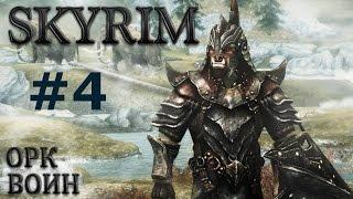 Воин Скайрима (TES V:Skyrim) #4 Тан Фолкрита