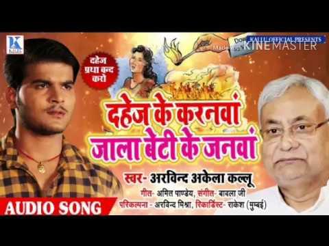 Arvind Akela urf Kallu ka superhit new song|| Beti Bachao Beti padhao|| कल्लू जी ने गाया दहेज प्रथा