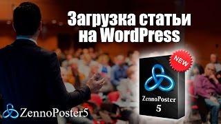 Как автоматически разместить статью на WordPress через ZennoPoster