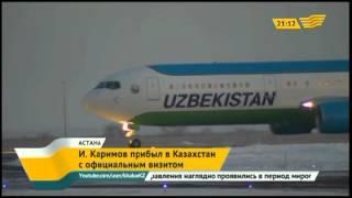 Президент Узбекистана Ислам Каримов прибыл в РК с официальным визитом