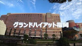 グランドハイアット 福岡