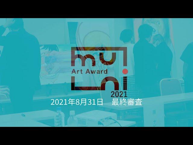 muni Art Award 2021 ファイナル審査の様子【ダイジェスト】