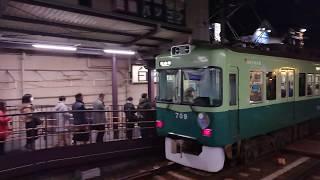 京阪 石山坂本線 700形 709-710京阪旧塗装 600形 607-608   京阪膳所  20200120