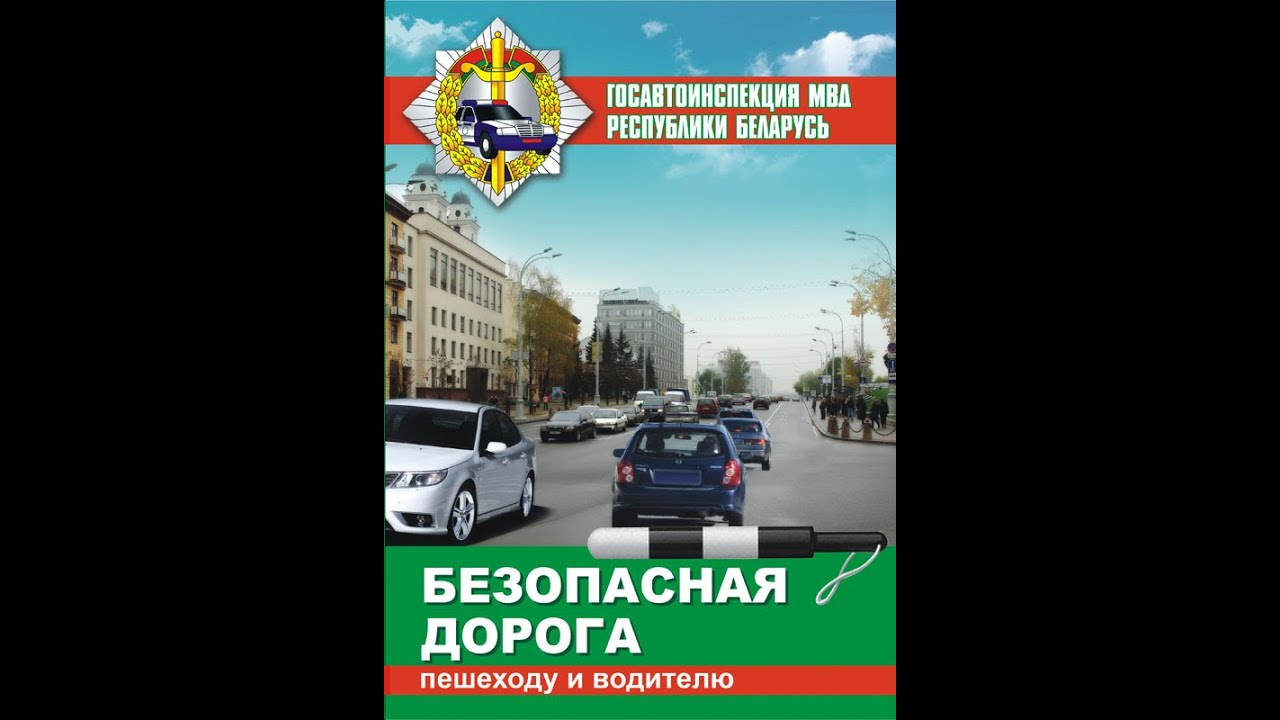Журнал регистрации предрейсового инструктажа водителей по.