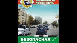 Стоит задуматься! Безопасность дорожного движения от МВД Республики Беларусь