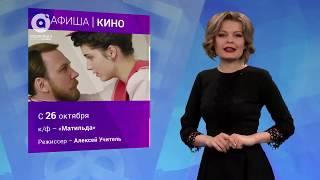 "Афиша - Фильм ""Матильда"", Stand-Up Евгения BadComedian и World Class Almaty (23.10.2017)"