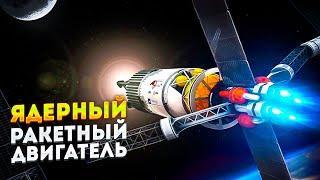 Ядерный ракетный Двигатель. Технологический прорыв для полетов в дальний космос!