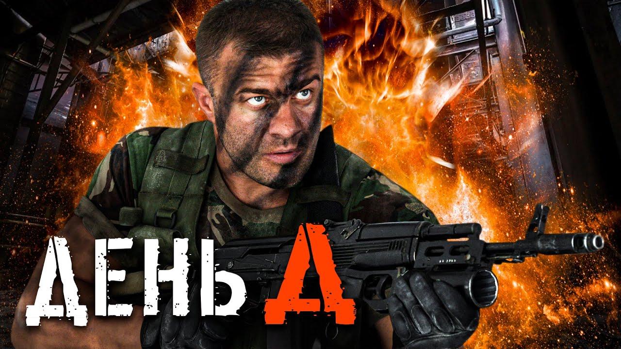 ДЕНЬ Д / Фильм. Боевик