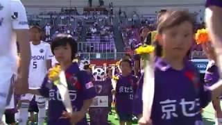 ハイライト:明治安田J2 第18節 2018.06.09 京都vs松本