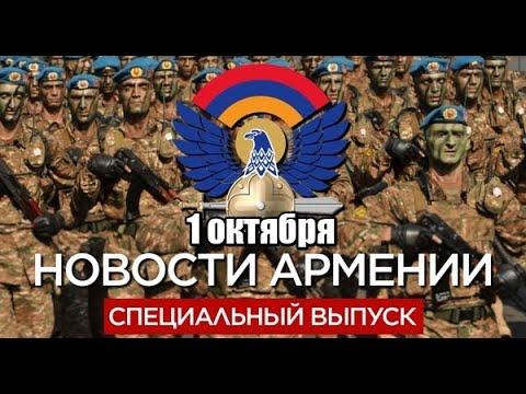 Специальный выпуск. Новости Армении за 1 октября