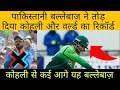 Pakistani Batsman Fakhar Zaman Fastest To Reach 1 000 ODI Run 39 S Biggest World Record mp3