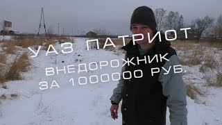 Тест-драйв  УАЗ Патриот (УАЗ-3163) ZENkevich