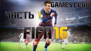 Прохождение игры FIFA 16 часть 1 - Создаём футболиста (начало карьеры)