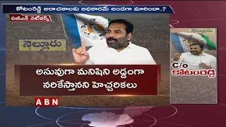Focus on YCP MLA Kotamreddy Sridhar Reddy Politics | ABN Telugu