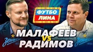 ПИТЕРСКАЯ РАЗБОРКА | МАЛАФЕЕВ х РАДИМОВ | Футболина #39