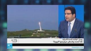 ...روسيا-الولايات المتحدة: لماذا تُحدث واشنطن صواريخها