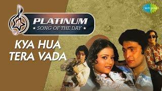 Platinum song of the day   Kya Hua Tera Vada   22nd January   R J Ruchi