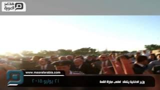 مصر العربية | وزير الداخلية يتفقد  لملعب مباراة القمة