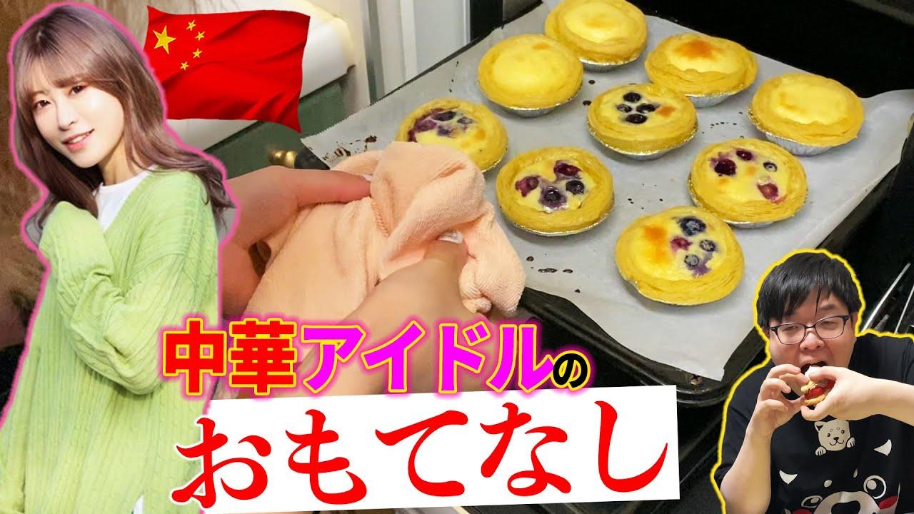 【スイーツ】「コイツが間違ってる!」中国出身の美女にお菓子を作ってもらったらトラブル大発生!?