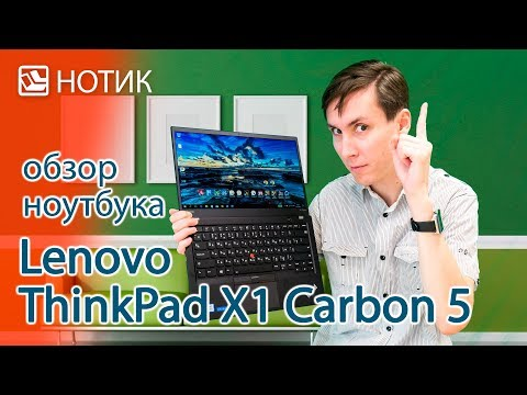 Видео обзор ноутбука Lenovo ThinkPad X1 Carbon Ultrabook (5th Gen)