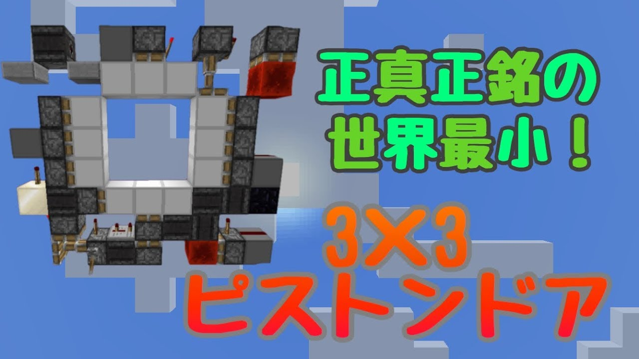 ドア ピストン 3 マイクラ 3 [解説付]理論上最速!0.3秒で開くピストンドア![マイクラJE]