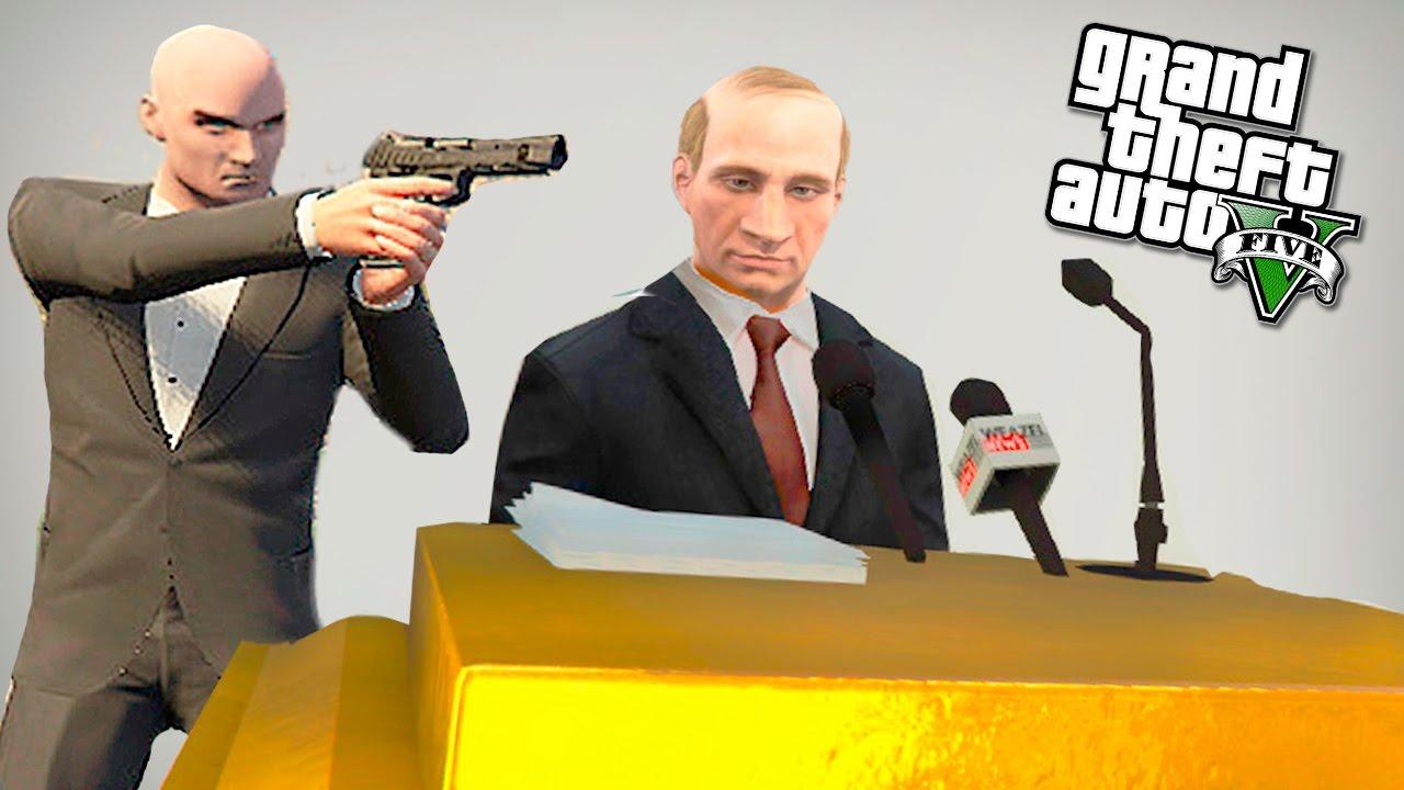 ЗАЧЕМ ХИТМАН НАПАЛ НА ПРЕЗИДЕНТА В GTA 5? - GTA 5 МОДЫ (ГТА 5 МОДЫ) -