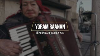 波阿斯 Boaz's Journey -【 THE LIGHT OF FIRE 】 Yoram Raanan