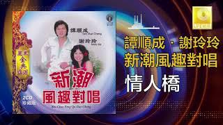 Video 譚順成 谢玲玲 Tam Soon Chern Mary Xie - 情人橋 Qing Ren Qiao (Original Music Audio) download MP3, 3GP, MP4, WEBM, AVI, FLV Oktober 2017