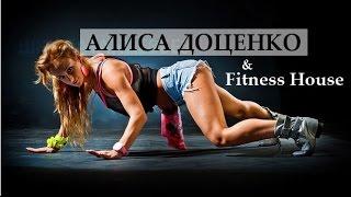 """Вся правда об Алисе Доценко - финалисте проекта """"Танцы"""" на ТНТ."""