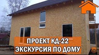 Kd.i: Проект каркасный дом кд-22(, 2016-03-08T08:53:11.000Z)
