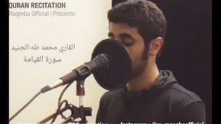 NEW 2018┇Muhammad Taha Al Junaid Surah Qiyamah┇Best Quran Recitation┇محمد طه الجنيد سورة القيامة