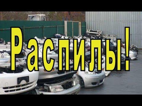 Что такое распилы Интересные видео от РДМ Импорт