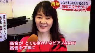 特集『よみがえる100年前ピアノ』静岡あさひテレビ