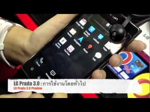 LG Prada 3.0 Preview