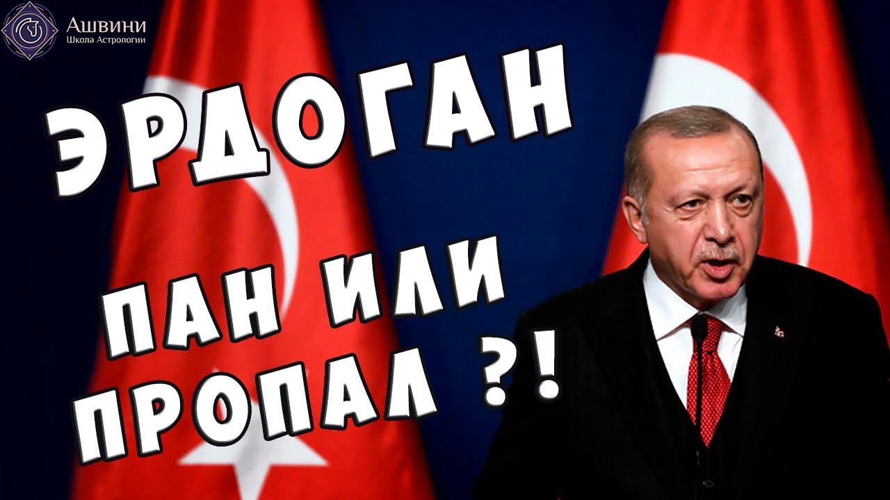 Турецкое могущество или падение Эрдогана