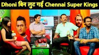 IPL 2019: Hyderabad ने Chennai को आसानी से हराया | Hyderabad vs Chennai