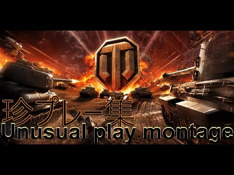 World of Tanks 珍プレー集 #1(コンソール版)[PS4/WoT/Unusual montage]