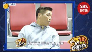"""[예고] """"하기 싫은 사람 집에 가도 좋아요""""   진짜 농구, 핸섬 타이거즈   SBS Enter."""