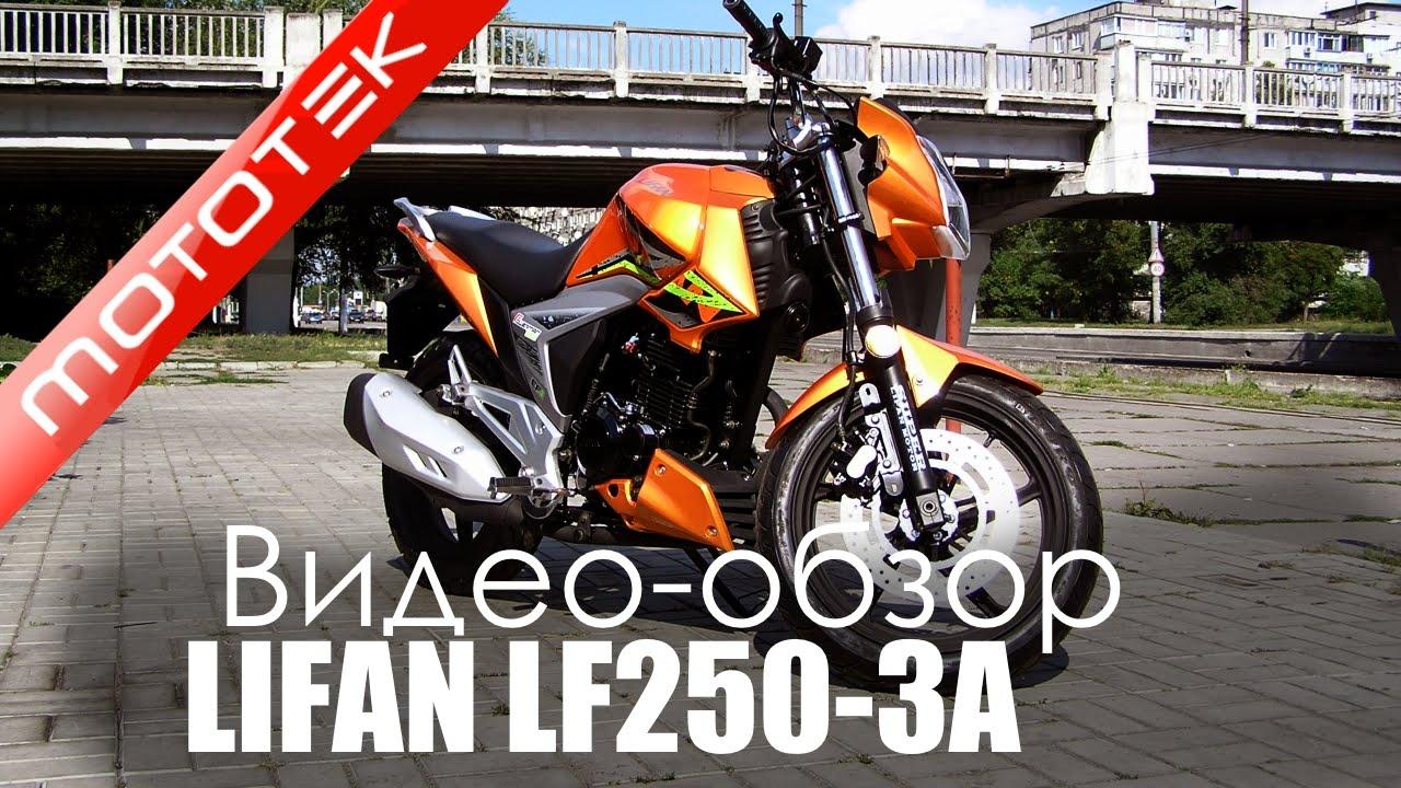 Мотоцикл LIFAN LF250-3A | Видео Обзор | Обзор от Mototek