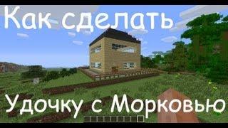 Как сделать Удочку с Морковью в Minecraft