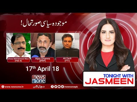 Tonight With Jasmeen - 17-April-2018 - News One