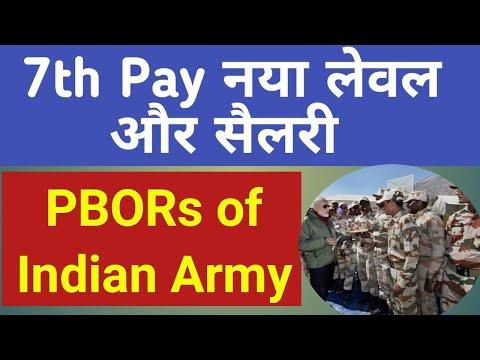 7th Pay जानिए थल सेना के PBORs का नया लेवल