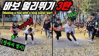 Prank) Long jump prank on female friends-part.2 As they do the long jump, we make a rip sound