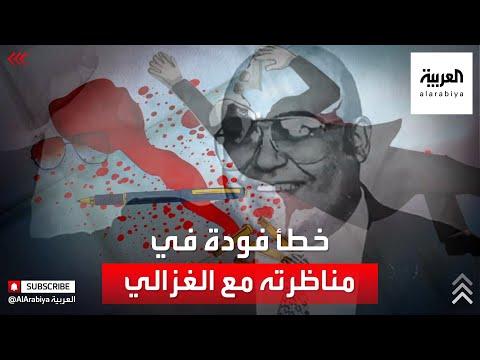 زعيم تنظيم الجهاد السابق: فرج فودة أخطأ حين ذهب لمناظرة الغزالي.. فالحشد من الإخوان كان كبيرا ضده