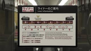 京阪電車「ライナー」下り車内放送 出町柳→淀屋橋